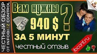 Где Заработать на Автомате | Заработок 940 Долларов за 5 Минут/Честный Обзор