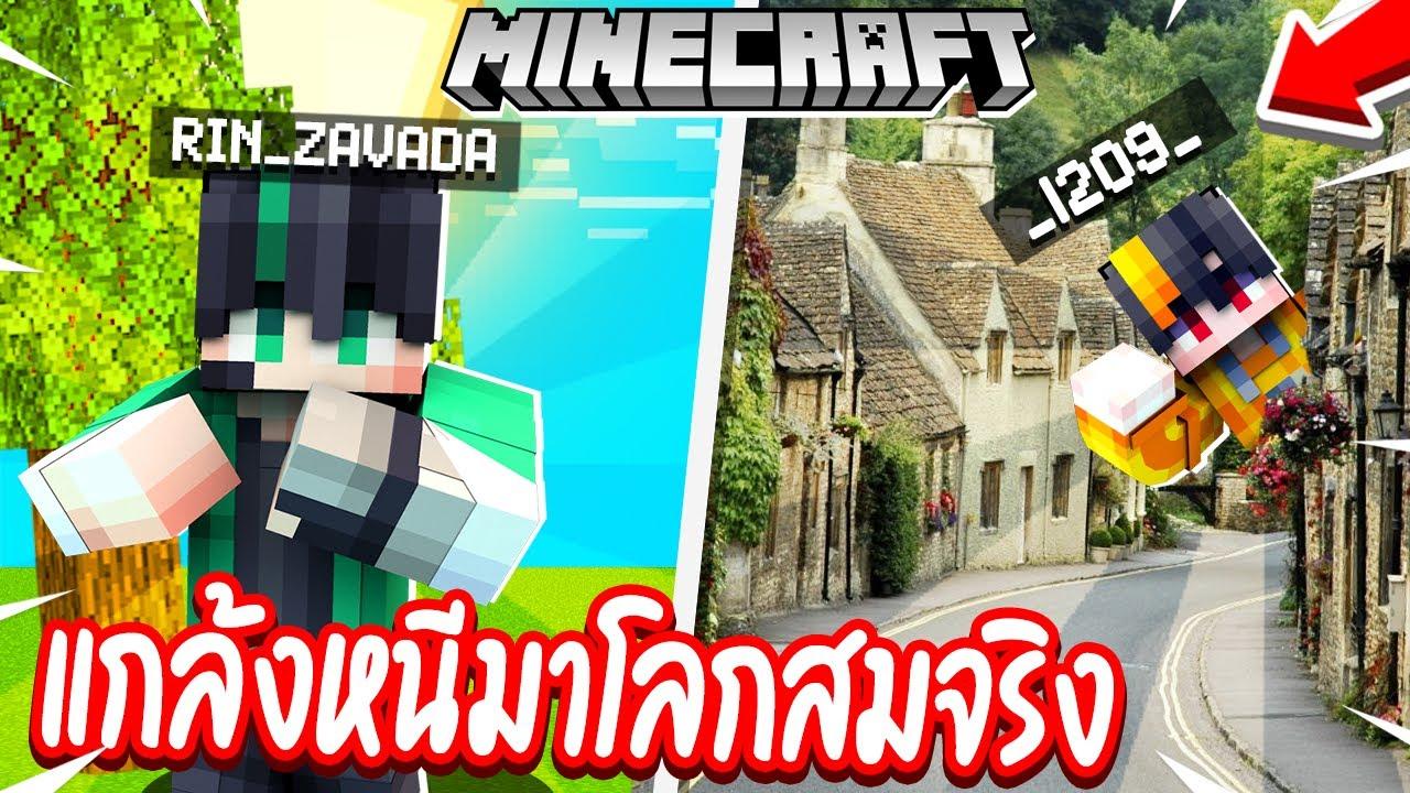 แกล้งหนีเพื่อน!!【 ไปโลกมายคราฟที่สมจริงที่สุดในโลก 🌍✨ 】โคตรสวยโคตรสนุกก!! ( Minecraft Teardown )