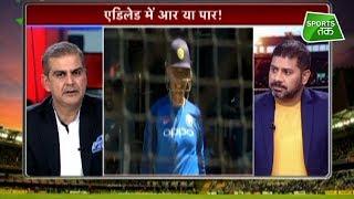 Aaj Tak Show: Nikhil ने कहा फेल होने से ना डरें Dhoni, खुलकर खेलें | Vikrant Gupta | Ind v Aus