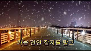 # 시절인연-정영권/이찬원 신곡(드라마 꼰대인턴 주제가…
