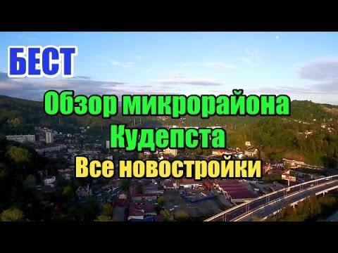 Недвижимость в Сочи: покупка, продажа. Агентство