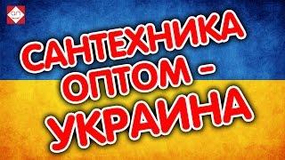 Сантехника оптом - Украина(Геодобавки (регионы) Уточняющие добавки (бренд, производитель, размер) УТП (доставка, скидки, акции, подарки)..., 2016-02-08T18:03:54.000Z)