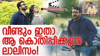 ഡ്രാമയില് കസറി ലാലേട്ടന്  I drama malayalam movie review