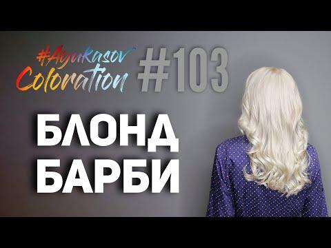 #AyukasovColoration #103 Блонд Барби