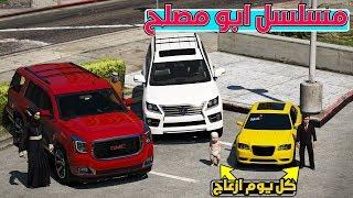 مسلسل #34 - ابو مصلح تهاوش مع زوجته وراحت عند ابوها 💔!!   GTA 5