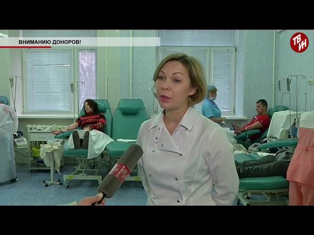 14.02.2019  Магнитогорск. Время местное  - Вниманию доноров!