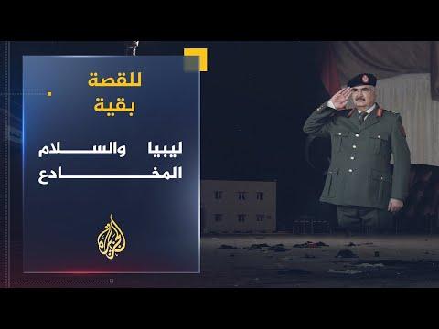 ???? للقصة بقية - ليبيا والسلام المراوغ  - نشر قبل 2 ساعة