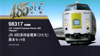 【Nゲージ鉄道模型】JR東日本 485系 特急電車(ひたち色)