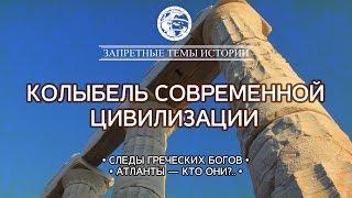 Фильм ЛАИ: Колыбель современной цивилизации (две серии)