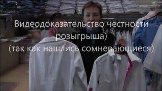 Отправляем выигранные халаты) кто там сомневался?))(, 2016-02-08T07:26:27.000Z)