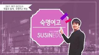 2017 1학기중간 확통이 숙명여고 서술형1번