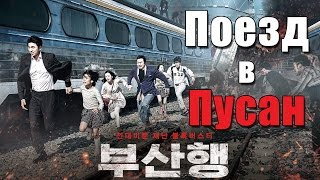 Поезд в Пусан | Train to Busan | 부산행