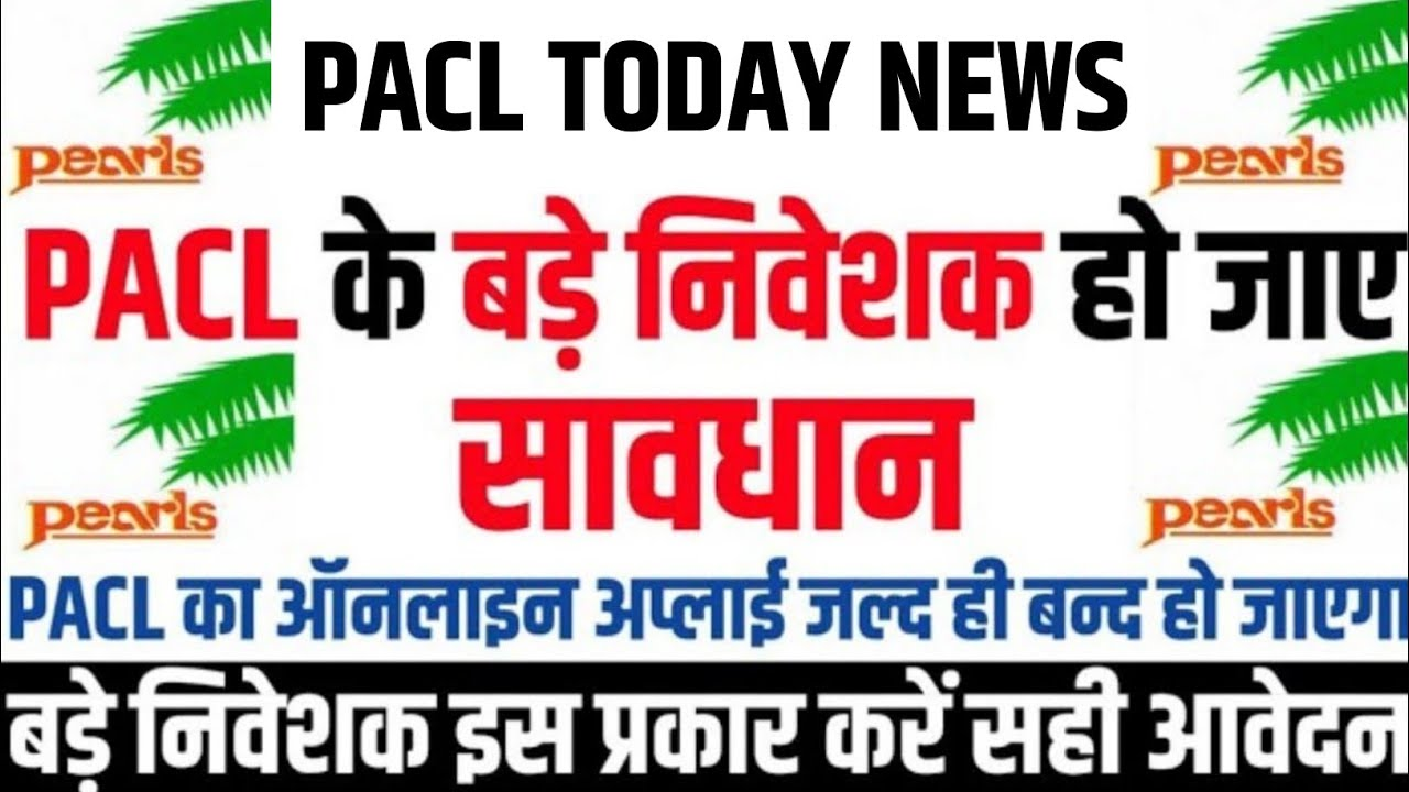 SEBI pacl Refund, Pacl Refund Status online Website, Pacl Today News, Pacl Insurance policy Refund