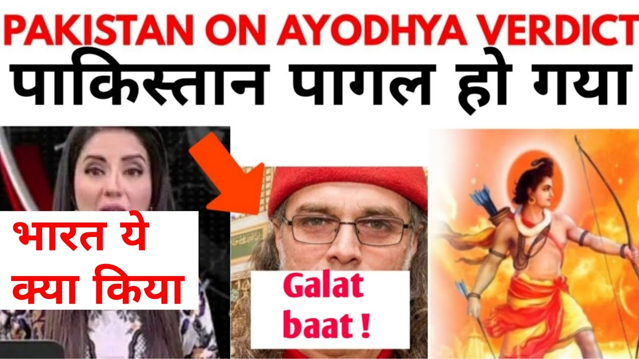 Image result for पाकिस्तान media reaction on ayodhya