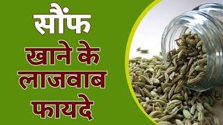 सौंफ खाने के इन हैरतअंगेज़ फायदों के बारे में अक्सर लोग नहीं जानते    Amazing Benefits of Fennel Seed