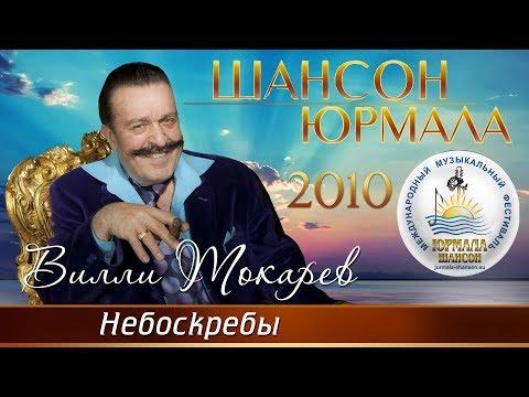 Вилли Токарев - Небоскребы (Шансон - Юрмала 2010)