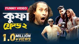 New Bangla Funny Video ||কুফা ফ্রেন্ড ২ - KUFA FRIEND-2 By Funbuzz 2017
