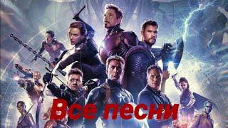 Все песни в фильме Мстители финал | Часть 2