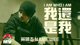 我還是我 I AM WHO I AM by Namewee 黃明志