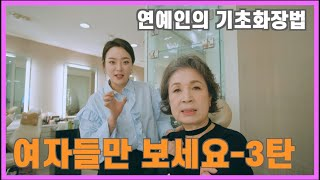 연예인 기초화장법, 메이커업 베이스 화장품 추천 -오미…