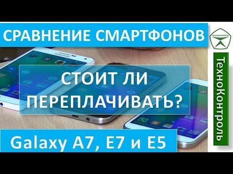 Galaxy A7 vs Galaxy E5 vs Galaxy E7. Сравнение смартфонов Samsung | Technocontrol
