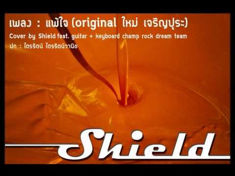 แพ้ใจ - Shield (original ใหม่ เจริญปุระ)