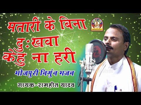 Bhojpuri Nirgun Matari Ke Bina Dukhawa Kehu Na Hari Singer Ramhit Yadav Youtube