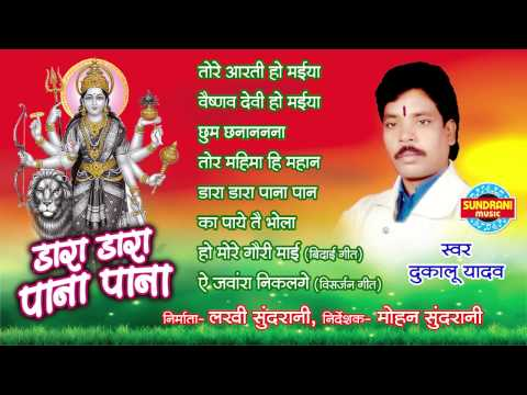Dara Dara Pana Pana   Dukalu Yadav Chhattisgarhi Song Collection Jukebox