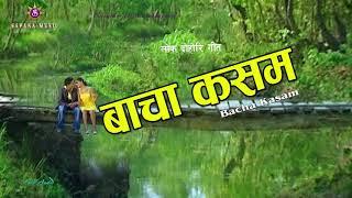 Nepali Lok Dohori song - बाचा कसम | BACHA KASAM | Bishnu Majhi | New Nepali song 2018