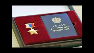 Настоящий Герой России Единственный человек кто отказался от звания Герой России