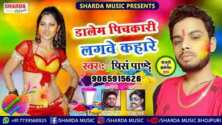 Bhojpuri Holi Song 2019 Dalem Pichkari Lagbe Kahre Prince Pandey Bhojpuri Gana New DJ Song
