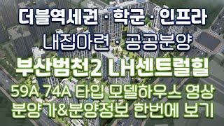 부산범천2 LH센트럴힐 분양정보&타입별분양가&a…
