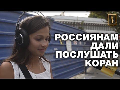 Россияне слушают Коран! Удивительный социальный эксперимент