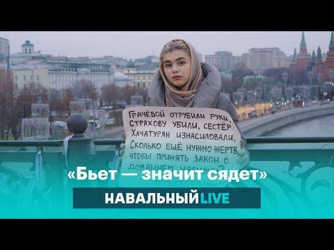 «Убьют, тогда и приходите»: как защищают жертв домашнего насилия в России