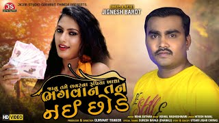 Bhagvan Tane Nai Chhode - HD Video - Jignesh Barot - Jigar Studio - Latest Gujarati Sad Song 2020