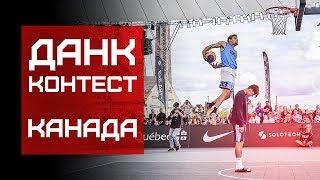 Данк Контест FIBA3x3 в Канаде | Smoove