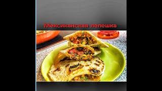 Мексиканская лепешка с тофу