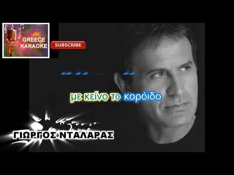 ΘΑ ΚΑΝΩ ΝΤΟΥ ΒΡΕ ΠΟΝΗΡΗ GREECE KARAOKE