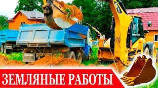 Вывоз грунта под строительство фундамента! (Нужен вывоз грунта с участка?) Земляные работы.(, 2014-06-05T20:39:47.000Z)