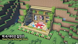 ⛏️ 마인크래프트 야생 건축 강좌 ::  벽 속 경사진 집짓기  [Minecraft Slanted Mount…