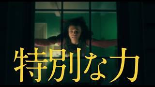映画『ドクター・スリープ』6秒CM(ミステリー編)2019年11月29日(金)