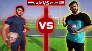 تحدي مهاجم امريكي ضد حارس عربي!! | نتيجة غير متوقعة😍🔥