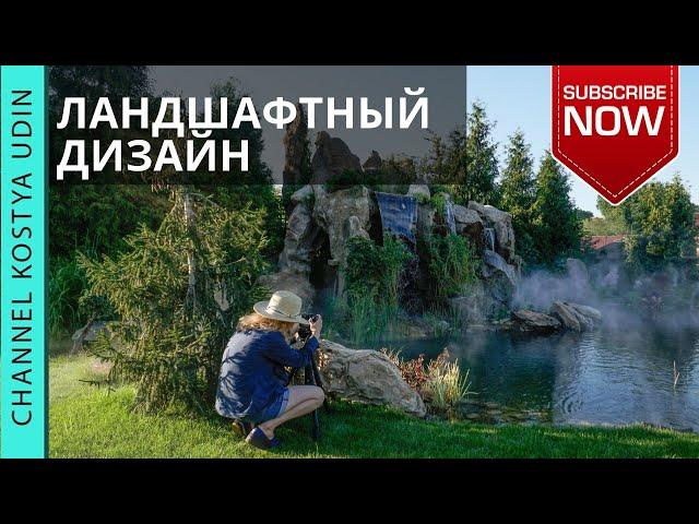 Эксклюзивный ландшафтный дизайн под ключ для Вас! (#LANDSCAPE) konstantinudin.com