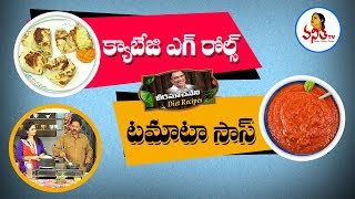 Easy Cabbage Egg Rolls and Tomato Sauce for One Meal Diet | Veeramachaneni Diet Recipes