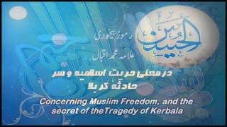 Persian (Farsi) Poetry by Allama Iqbal (Ramooz-e-BeKhudi)-Hazrat Imam Hussain RTA &  Karbala