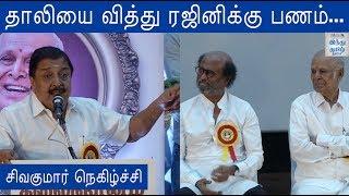 sivakumar-speech-at-kalaimamani-kalaignanam-appreciation-ceremony-hindu-tamil-thisai