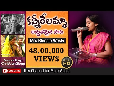 Telugu Christian Devotional Song- Kannirelamma by Sis Blessie Wesly