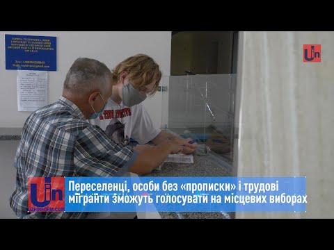 Переселенці, особи без «прописки» і трудові мігранти зможуть голосувати на місцевих виборах