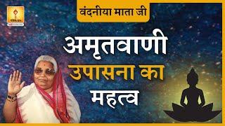 Gayatri Ki Upasna Ka Mahatva - Lecture Vandaniya Mata Bhagwati Devi Sharma