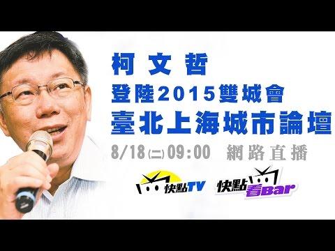 【全程影音】柯文哲參加2015臺北上海城市論壇|2015 Taipei-Shanghai City Forum